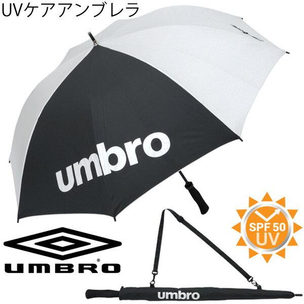 雨傘 日傘 アンブロ umbro UVケアアンブレラ 全天候型 日焼け 紫外線対策 UPF50 メンズ レディース 大型タイプ スポーツ観戦 サッカー ゴルフ アクセサリー/UJS9700【取寄】