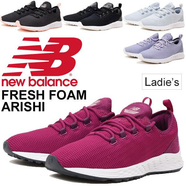 ランニングシューズ レディース ニューバランス newbalance FRESH FOAM ARISHI W/フィットネスランん 女性用 ジョギング B幅 スポーツシューズ スニーカー 運動靴 くつ 正規品/WARIA