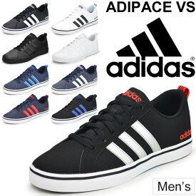 【店内全品ポイント5倍★4/1(水)23:59迄】スニーカー メンズ/アディダス adidas ADIPACE VS/アディペース バーサス 男性 ローカット シューズ 靴 カジュアル AW4591/B44869/DA9997 紳士靴 くつ/AdipaceVS