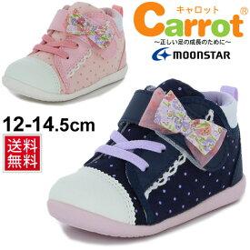 ベビーシューズ 女の子 キッズ 子ども ムーンスター キャロット carrot ベビー靴 子供靴 12.0-14.5cm スニーカー 女児 かわいい リボン ドット柄 運動靴/CR-B106