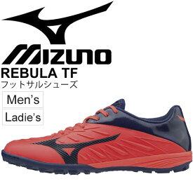 フットサルシューズ メンズ レディース ミズノ mizuno REBULA TF レビュラ L字スタッド 人工芝 2E相当 靴/Q1GB1841【取寄】【返品不可】