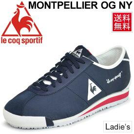 レディースシューズ ルコック le coq sportif MONTPELLIER モンペリエ OG NY スニーカー 女性用 靴 カジュアルシューズ スポーティ くつ/QL1LJC07