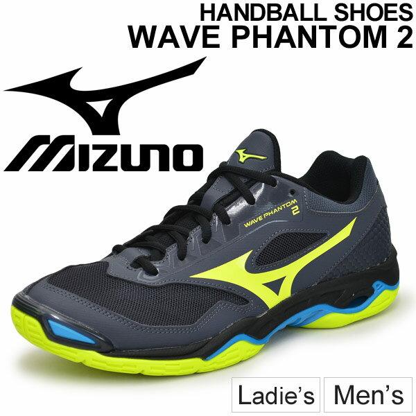 ハンドボールシューズ インドア用 メンズ レディース ミズノ mizuno ウエーブファントム2 海外限定モデル 軽量 屋内 室内用 靴 WAVE PHANTOM 男女兼用/X1GA1860