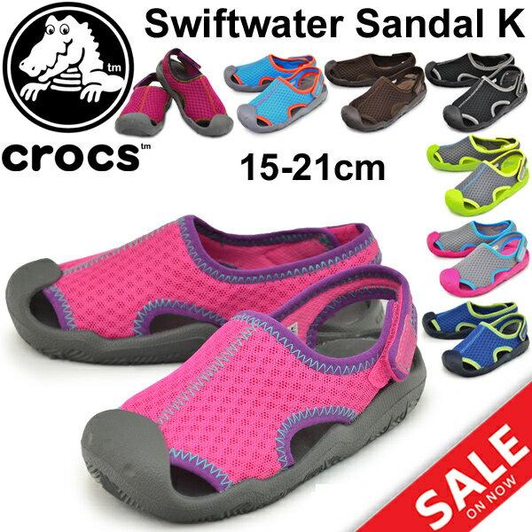 サンダル キッズ クロックス crocs スウィフトウォーター 水陸両用 swiftwater キッズサンダル ウォーターシューズ ジュニア 子供靴