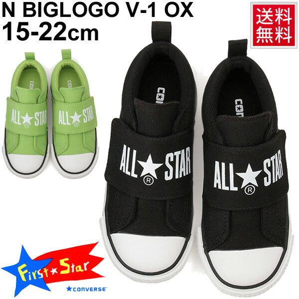 キッズ スニーカー ジュニア 男の子 女の子 子ども/コンバース converse チャイルド オールスター N ビッグロゴ V-1 OX/子供靴 15.0-22.0cm ブラック ライム 3CL279 3CL280 靴/ BIGLOGO-V1OX