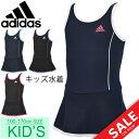 キッズ スクール水着 女の子 子どもアディダス adidas ジュニア ガールズ スカートワンピース水着 水泳 プール 子供用…
