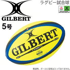 ラグビーボール ギルバート GILBERT AWB-5000PLUS 5号球/蛍光イエローモデル 試合球/GB-9185