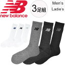 ソックス 3足組 靴下 メンズ レディース /ニューバランス newbalance レギュラーレングス 3Pソックス/くつした スポー…