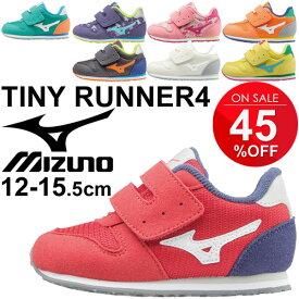 キッズシューズ 子供靴 運動靴 男の子 女の子/mizuno ミズノ/タイニーランナー4 ベビーシューズ 12.0-15.5cm スニーカー こども ベロクロ TINY RUNNER 乳児 幼児靴 くつ/K1GD1632