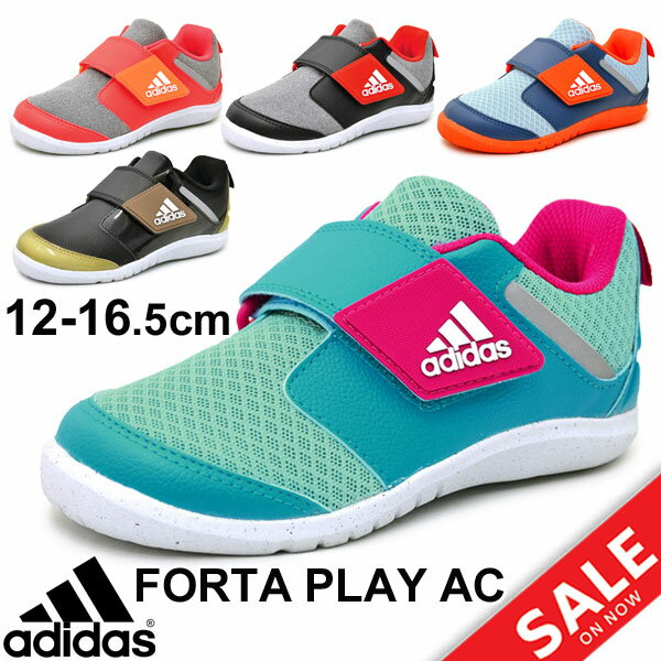 キッズシューズ adidas アディダス ベビーシューズ 子供靴 12.0-16.5cm KIDS FortaPlay AC I 男の子 女の子 ベルクロ 軽量 BA9548/BA9550/BA9558/BA9559/BB6054