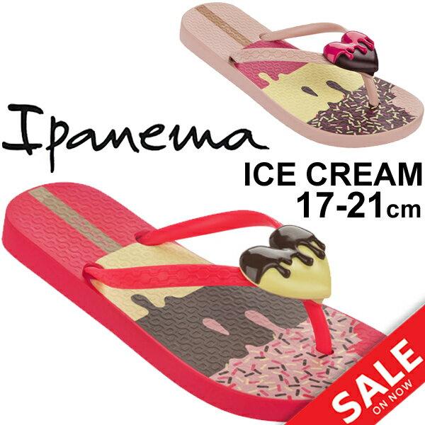 キッズ サンダル ガールズ 女の子 子供靴 シューズ イパネマ IPANEMA ICE CREAM アイスクリーム ハート ビーチサンダル 女児 プール 海 かわいい ビーサン おしゃれ ブラジルサンダル/ PM81837