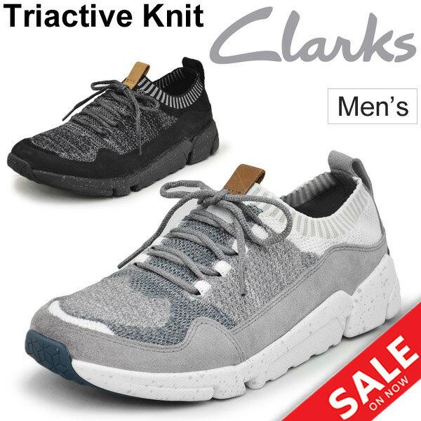 クラークス メンズシューズ Clarks トライ アクティブ ニット TRI Active Knit トライジェニック 男性用 スニーカー 紳士靴 カジュアル くつ 26133890/26133889 正規品/TriActiveKnit