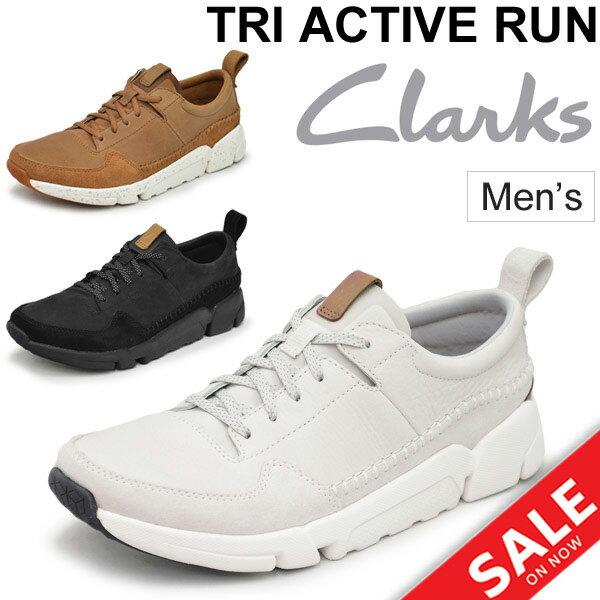 クラークス メンズシューズ Clarks トライ アクティブ ラン TRI Active Run トライジェニック 男性用 本革 レザー ヌバック 天然皮革 紳士靴 スニーカー くつ 正規品/TriActiveRun