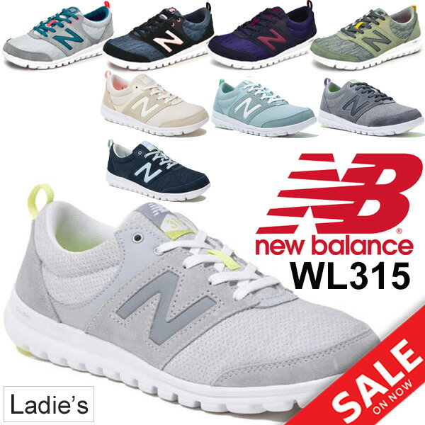 ウォーキングシューズ レディース シューズ new balance ニューバランス 軽量 フィットネスシューズ ジム 女性 靴 カジュアルシューズ 正規品/WL315
