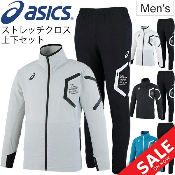 トレーニングウェア 上下セット メンズ /アシックス asics ストレッチクロス ジャケット パンツ/男性 ウォームアップ ジム 練習着 部活 移動着 上下組 スポーツウェア/XAT537-XAT636