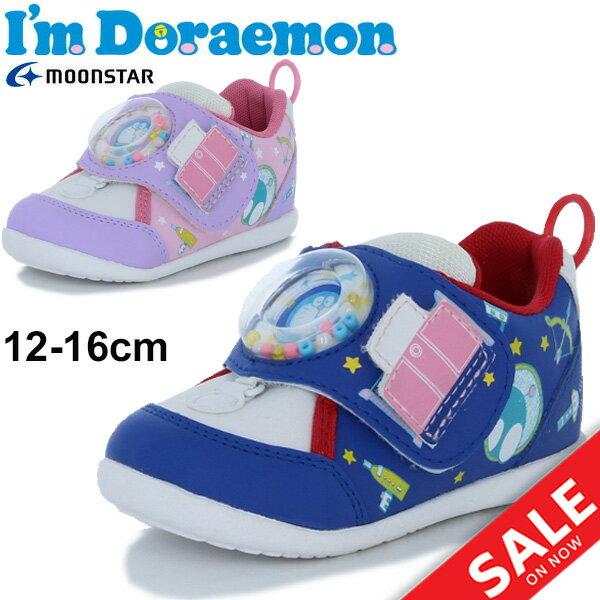ベビー キッズ シューズ 男の子 女の子 子ども/アイムドラえもん ムーンスター moonstar I\u0027m Doraemon キャラクターシューズ  スニーカー どらえもん/幼児靴 子供靴