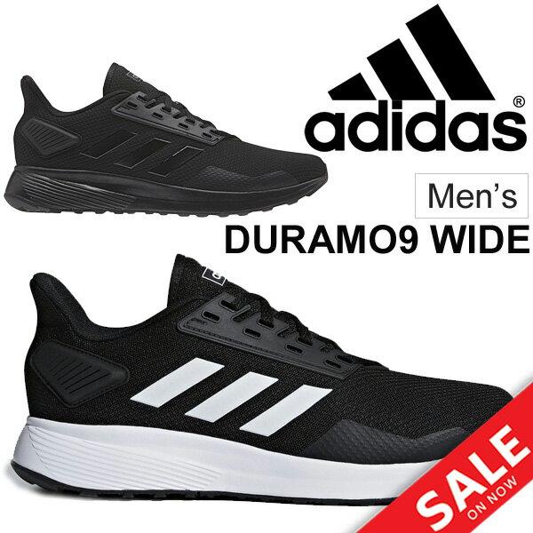 ランニングシューズ メンズ/アディダス adidas デュラモ DURAMO 9 ワイド/ジョギング マラソン トレーニング 男性用 スニーカー 4E相当 BB7952 BB7953 スポーツシューズ//Duramo9