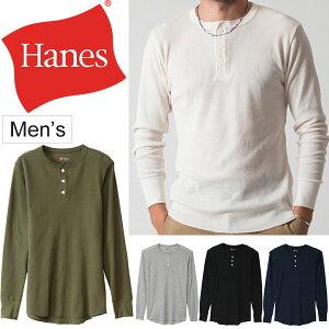 Tシャツ 長袖 メンズ/ヘインズ Hanes サーマル ヘンリーネック ロングスリーブ/男性用 アンダーウェア インナーシャツ ワッフル 無地 カジュアル トップス/HM4-G503【返品不可】