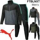 ウィンドブレーカー 上下セット メンズ/プーマ PUMA FTBLNXT ラインド ジャケット パンツ/スポーツウェア 男性用 上下…