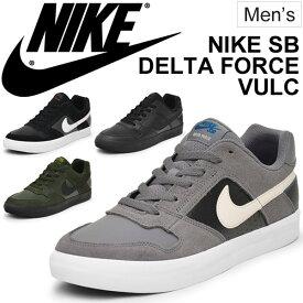 スニーカー メンズシューズ/ナイキ NIKE SB デルタフォース ヴァルク/ローカット 男性用 靴 軽量 バルカナイズド/カジュアル ストリート スケートボード NIKE SB DELTA FORCE VULC /942237