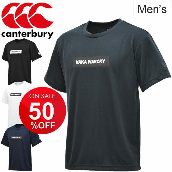 Tシャツ 半袖 メンズ カンタベリー canterbury 限定モデル ラグビー ウェア 男性用 スポーツウェア 半袖シャツ クルーネック T-SHIRT 吸汗速乾 [cante18]/RA38181
