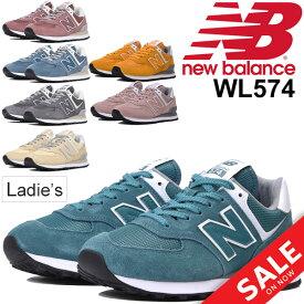c081fe01e8fa9 ニューバランス スニーカー レディース newbalanbce WL574/スポーツスタイル 女性用 B幅 カジュアル シューズ 靴 正規
