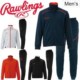 トレーニングウェア ジャケット パンツ 上下セット メンズ ローリングス Rawlings トリプルハイパーストレッチ/スポーツウェア 野球 防風 男性用 トレーニング 部活 上下組 セットアップ/AOS8F02-AOP8F01