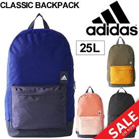 バックパック メンズ レディース アディダス adidas CLASSIC スポーツバッグ 25L スポーツカジュアル かばん ジム フィットネス ワークアウト リュックサック デイパック 通勤 通学 鞄 /BUN57