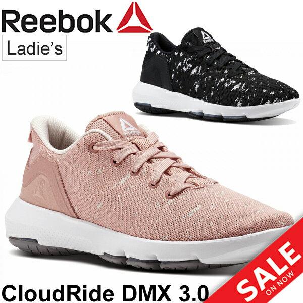 ウォーキングシューズ レディース/リーボック Reebok クラウドライド DMX 3.0/女性 ローカット スニーカー BS9478/BS9489/カジュアル 靴 ピンク ブラック くつ/CloudRide