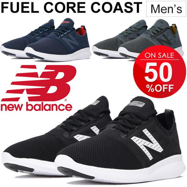 ランニングシューズ メンズ ニューバランス newbalance FUEL CORE COAST M/ジョギング ウォーキング フィットネス D幅 男性用 スニーカー カジュアル スポーツ 靴 正規品/MCSTL