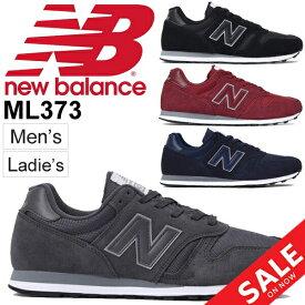 スニーカー メンズ レディース シューズ ニューバランス newbalance ローカット D幅 スエード メッシュ カジュアル スポーティ スポカジ 靴 /ML373