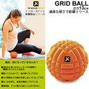 ミューラー トリガーポイント TRIGGERPOINT グリッドボール 直径13cm GRID BALL 筋膜リリース マッサージボール セル…