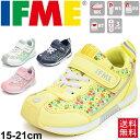 イフミー 子供靴 スニーカー キッズシューズ ジュニア 女の子 子ども イフミー IFME 子供靴 15.0-19.0cm ベーシック …