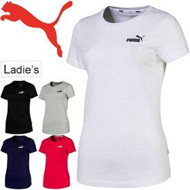 Tシャツ 半袖 レディース PUMA プーマ ESS TEE スポーツウェア トレーニング フィットネス 女性用 シンプル ワンポイント カジュアル トップス/853916【取寄】