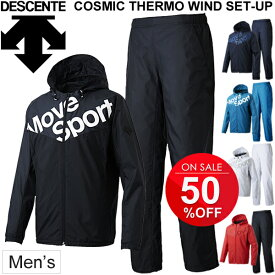 ウインドブレーカー 上下セット メンズ デサント DESCENTE コズミックサーモ ジャケット パンツ スポーツウェア トレーニング 男性用 裏メッシュ /DMMMJF33-DMMMJG33