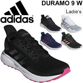 ランニングシューズ レディース アディダス adidas デュラモ DURAMO 9 W/ジョギング マラソン トレーニング フィットネス 女性用 2E相当 スポーツシューズ/Duramo9w