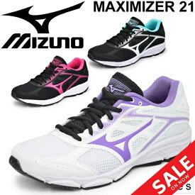 ランニングシューズ レディース ミズノ mizuno マキシマイザー21 MAXIMIZER ジョギング トレーニング 女性用 幅広設計 3E 運動靴 くつ スニーカー/K1GA1901