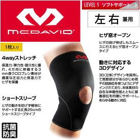 サポーター 膝 ひざ用 マクダビッド MCDAVID オープン ニーサポート 1個入り 左右兼用 ソフトサポート スポーツメディカルケア 正規品/M402【取寄】