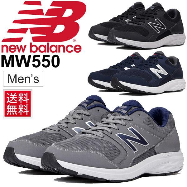 ウォーキングシューズ メンズ ニューバランス newbalance スニーカー ローカット 男性用 幅広 ワイドモデル 4E(EEEE) フィットネス スポーツ カジュアル 紳士靴 くつ 正規品/MW550-