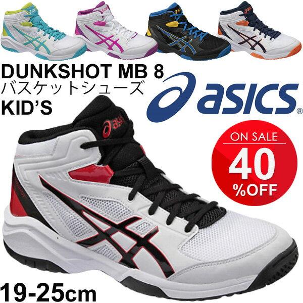 バスケットボール シューズ ジュニア 子ども asics DUNKSHOTMB 8 バッシュ ミッドカット キッズ 子供 19.0-25.0cm RKap/TBF139