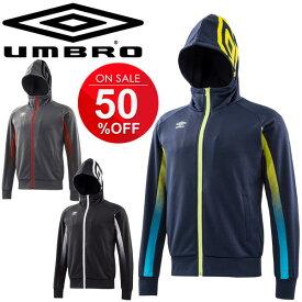 スウェット パーカー メンズ レディース アンブロ UMBRO CU.スウェットFDDジャケット/トレーニングウェア サッカー フィットサル スエット スポーツウェア/UMUMJF22