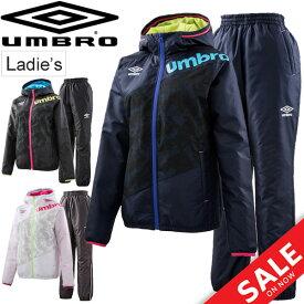 ウインドブレーカー 上下セット レディース アンブロ UMBRO インシュレーション 中綿 ジャケット パンツ/スポーツウェア 女性用 ウインドブレイカー 防寒 上下組 セットアップ/UMWMJF41-UMWMJG41