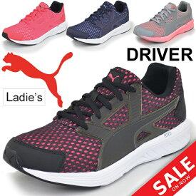 66324653bf00b ランニングシューズ レディース プーマ PUMA ドライバー/女性 ジョギング トレーニング ジム フィットネス カジュアル スニーカー スポーツ シューズ