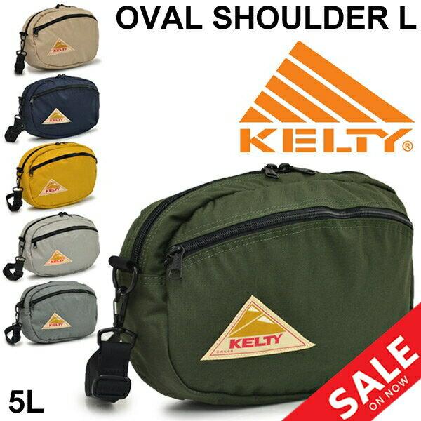 ショルダーバッグ メンズ レディース ケルティ KELTY オーバルショルダーL 5L 肩掛け 鞄 ミニショルダー アウトドア カジュアル トラベル 旅行 OVAL SHOULDER/2592048