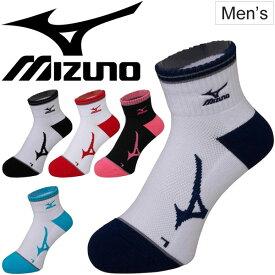 f4a31db2d521c8 ソックス 靴下 メンズ ミズノ mizuno ショート丈 テニス ソフトテニス バドミントン 卓球 スポーツソックス 男性用 アクセサリー