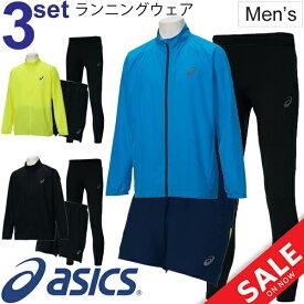 ランニングウェア メンズ 3点セット アシックス asics 男性用 ジャケット ショートパンツ タイツ ランニング ジョギング マラソン トレーニング スポーツ/asics-Dset