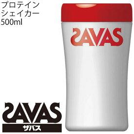 ザバス (SAVAS) プロテインシェイカー 500ml ボトル ドリンクシェーカー 容器 / CZ8957【返品不可】