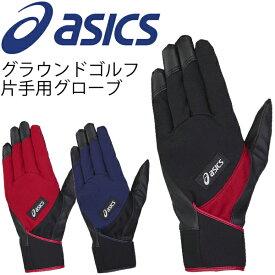 グラウンドゴルフ 手袋 asics アシックス パワーホールドグローブ ストレート 片手用 右手用 左手用 グランドゴルフ 用品/GGG631【取寄】【返品不可】