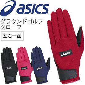 グラウンドゴルフ 手袋 asics アシックス スタンダードグローブ 両手用 左右一組 グランドゴルフ 用品/GGG632【取寄】【返品不可】