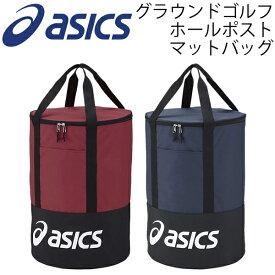 グラウンドゴルフ 収納バッグ asics アシックス ホールポスト・マットバッグ グランドゴルフ 用品 収納袋 備品入れ/GGG853【取寄】【返品不可】
